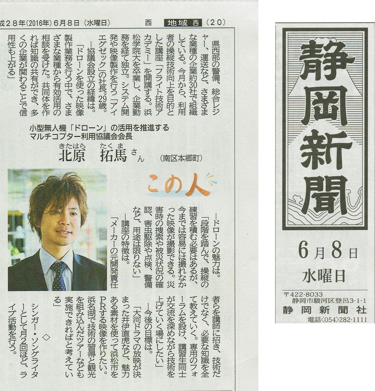静岡新聞 2016年6月8日