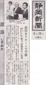 農村をドローンで空撮 - 静岡新聞