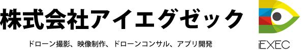 株式会社アイエグゼック   浜松・東京でドローン、映像、スマホアプリ