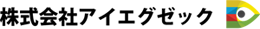 株式会社アイエグゼック | 浜松・東京でドローン、映像、スマホアプリ