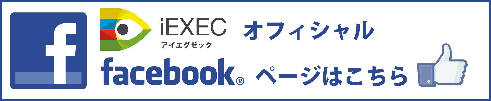facebookpage_shokai_iexec